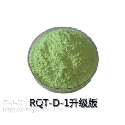 RQT-D-1 高效荧光增白剂