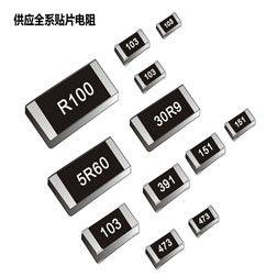 贴片电阻电容电感二三级管配单芯片IC 一站式配单服务BOM报价陶瓷