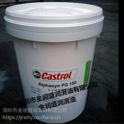 Castrol Rustilo 630嘉实多低粘度短期油性防锈油