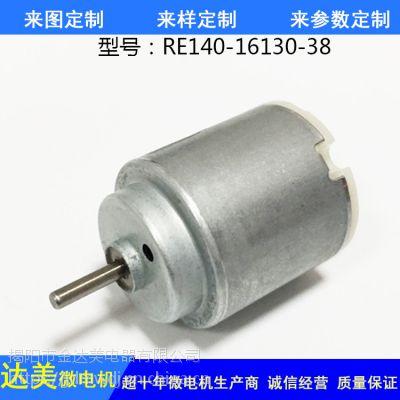 R140玩具四驱车有刷直流电动机 微型电机 玩具车马达