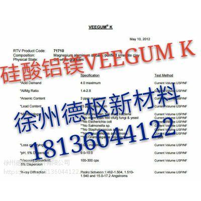 硅酸铝镁美国药典(国家处方集)编号:12199-37-0低粘度下提供良好的悬浮体系,0.5%-3%