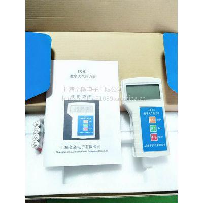 上海金枭JX-01数字 大气压力表