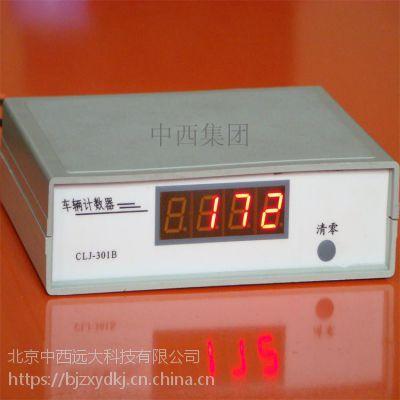 中西(LQS促销)车流量计数器 型号:ZN17-CLJ-301B库号:M383688