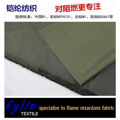 铠纶阻燃防水涤纶210T涤塔夫 PU涂层充气沙发面料