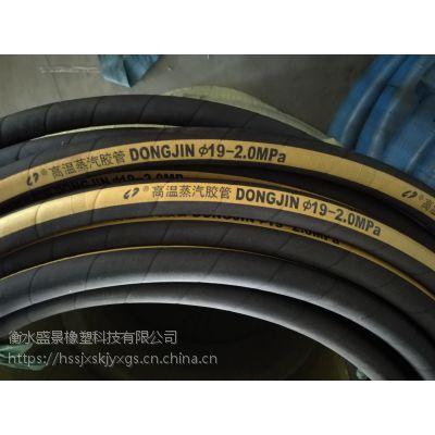 耐高温夹布蒸汽软管加工定制@盛景牌耐高温夹布蒸汽软管生产厂家