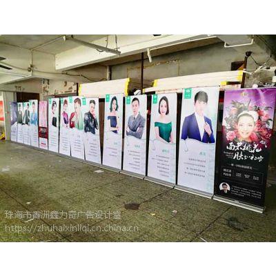 珠海易拉宝喷绘活动展架海报设计制作展览展示力奇专业