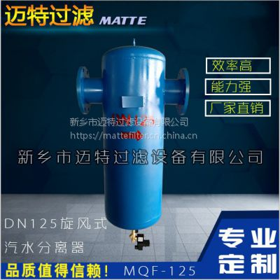 新乡气水分离器供应商-热风循环蒸箱汽水分离器 空气过滤除水