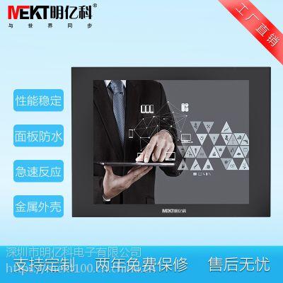 MEKT明亿科 10.4寸工业级电容触摸显示器 T104VSDR