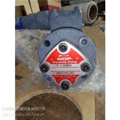 出售TOP-212HBMVD日本NOP原装进口润滑泵