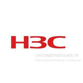 H3C交换机代理商 华三代理商 H3C交换机价格