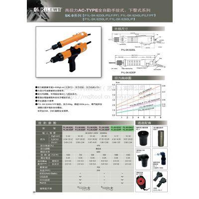 台湾奇力速KILEWS电批P1L-SK-9240L奇力速全自动电动起子