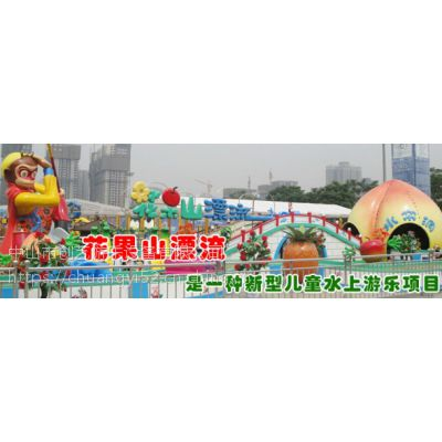 鸡西创艺亲子互动室内儿童漂流游艺设施果果漂流厂家畅销定制