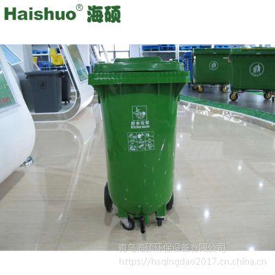 【海硕】垃圾桶 厂家直销240L环卫塑料清洁桶 厨房清洁垃圾桶