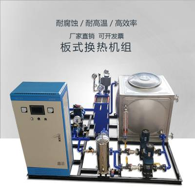 板式换热交换器 优质304板式换热器 立式容积式生活热水换热机组 图纸
