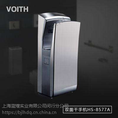 VOITH不锈钢双面智能烘手机HS-8577A