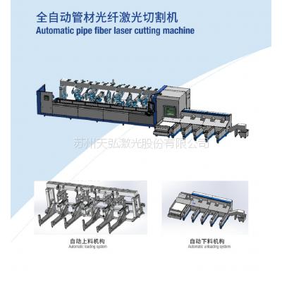 全自动管材光纤激光切割机
