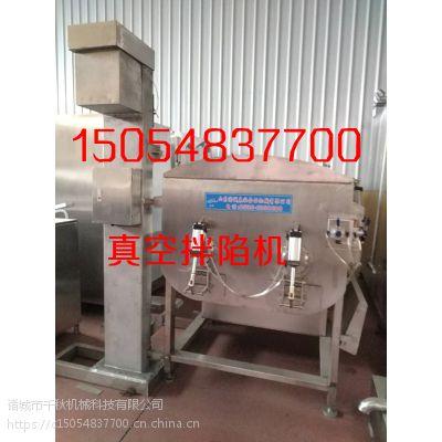 真空拌陷机/水饺馅烤肠陷乳化腌渍设备15054837700