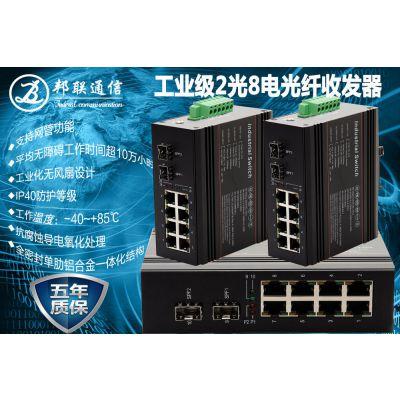 千兆2光8电冗余环网工业以太网交换机