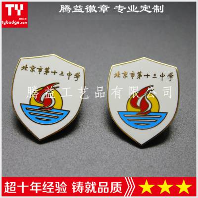 定制校徽、学生胸牌、学校运动会奖牌-金属标牌设计制作定做
