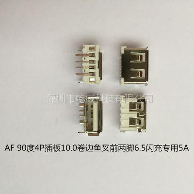 AF 90度4P插板10.0卷边鱼叉前两脚6.5闪充专用5A电流