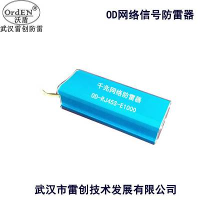 武汉雷创供应OrdEN网络POE供电防雷器OD-RJ45S/PO