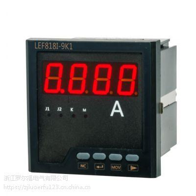罗尔福智能型电流表