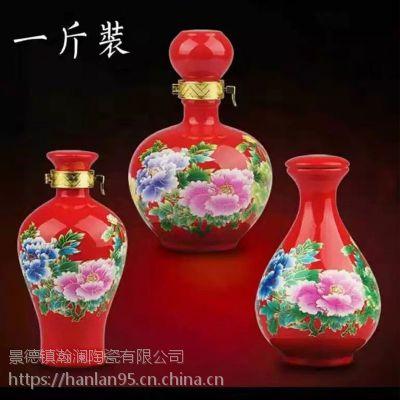 景德镇陶瓷酒瓶厂家
