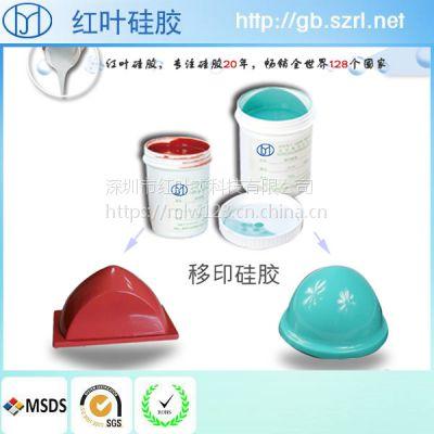 移印胶用于塑料五金制品表面图案移印