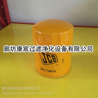 JCB杰西博581-18076滤芯品质一流质量上乘