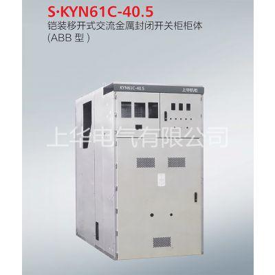 上华电气KYN61-40.5C高压开关柜 35KV61柜ABB型