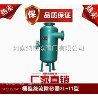 郑州XL-11桶型旋流除砂器厂家,纳斯威旋流除污器价格