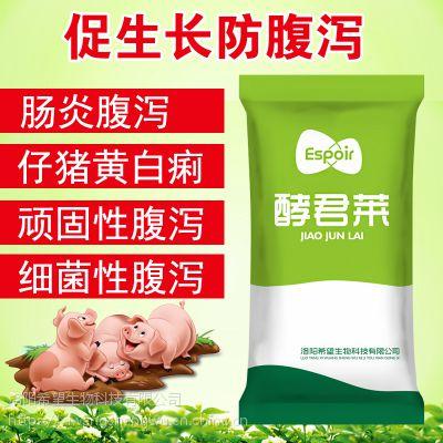 希望生物 酵菌莱 营养型复合益生菌添加剂