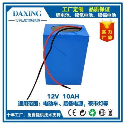 珠海大兴动力厂家直销 12V10AH锂电池 电动车夜市灯专用锂电池
