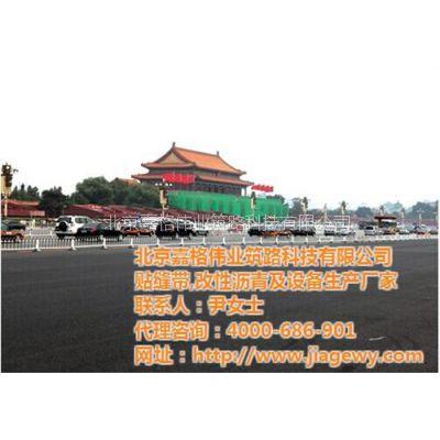 沥青贴缝带_北京嘉格(图)_沥青路面贴缝带