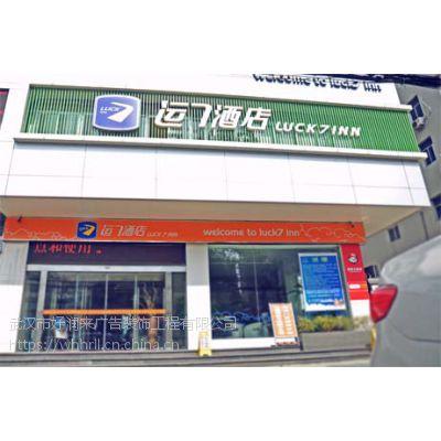 武汉厂家制作发光字、门头招牌、亮化工程-武昌汉口汉阳均服务-好润来广告