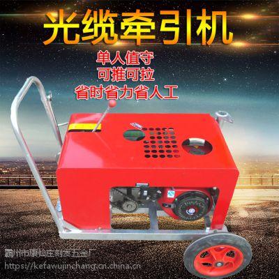 QYJ-01光缆牵引机拉线机 全自动光纤光缆放线机 玻璃钢穿线地理拉缆机