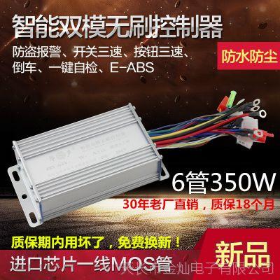 36V48V60V64V双模6管350W电动车电瓶车无刷智能控制器通用自学习