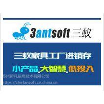 南京家具软件|扬州家具软件|镇江家具软件|常州家具软件|无锡家具软件|苏州家具软件