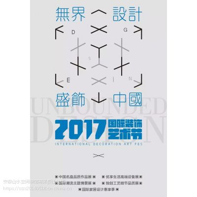 【山水装饰】无界设计 盛饰中国——2017国际装饰艺术节