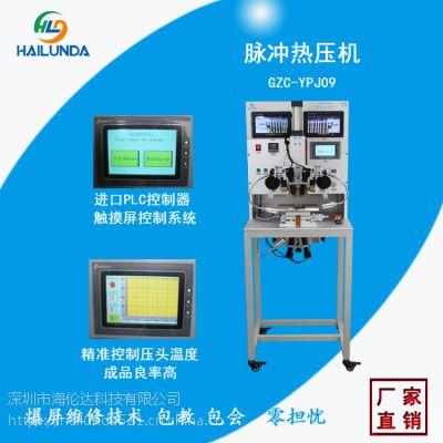 液晶排线压排机 排线绑定机脉冲热压机脉冲压排机海伦达厂家直销