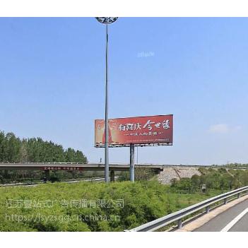 连徐高速公路新沂收费站互通处单立柱广告牌-壹站式广告