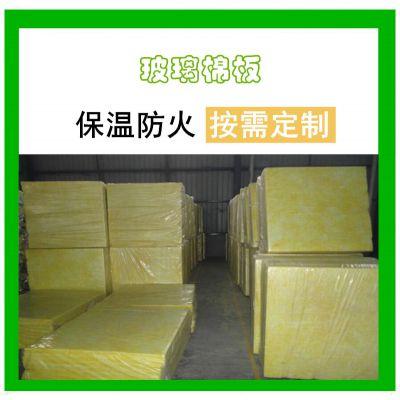 盈辉保温耐热隔热内墙玻璃棉保温板 玻璃纤维制品