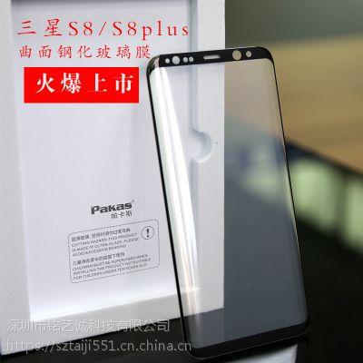 厂家直销PAKAS品牌三星S8edge钢化膜 S8全屏3D曲面钢化玻璃保护膜全屏覆盖防爆现货