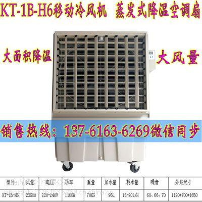厂家直销江苏南京青沃移动式工业冷风机 节能环保空调
