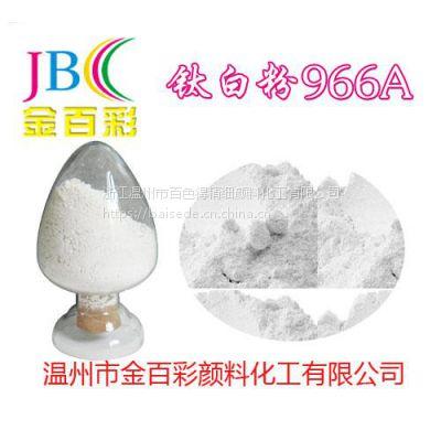 供应金百彩牌供应高耐候性金红石型钛白粉