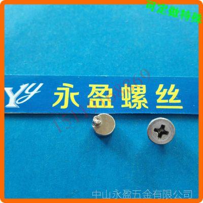 十字槽偏心铆钉 台阶偏心螺丝钉 生产订做  M567891012161820
