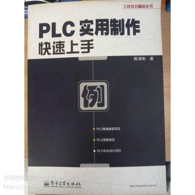 PLC实用制作快速上手