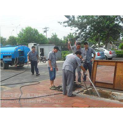 阳新县下水道清理,阳新下水道清淤/,阳新下水道清洗,专业维修服务