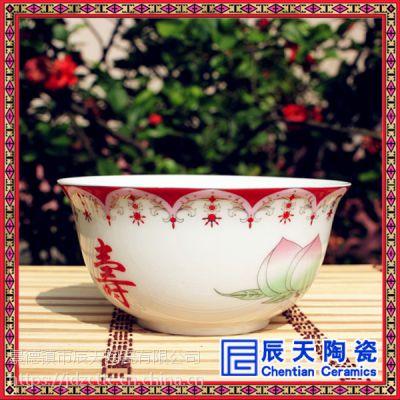 辰天陶瓷 老人寿辰纪念碗 祝寿礼品龙凤碗
