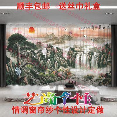 中式古典窗帘纱客厅用大气 中国风山水画纱帘定做 特色风水飘窗纱 艺尚个性情调窗帘纱 时尚艺术窗纱画